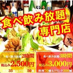 食べ飲み放題横丁 赤ちょうちん酒場の写真