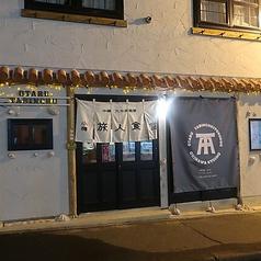小樽 旅人食堂の写真