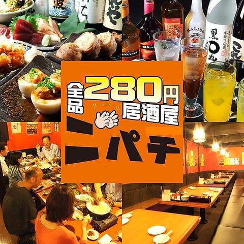 名古屋でも大人気♪メニュー250種が全品280円(税抜)の居酒屋「ニパチ」★大盛況です!