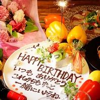 記念日におすすめ!&誕生日、歓送迎会に大活躍♪