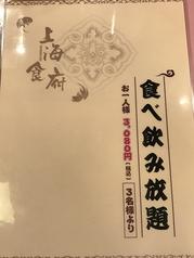 上海食府 恵比寿店のコース写真