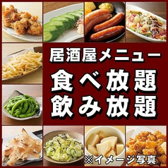 にじゅうまる NIJYU-MARU 池袋西口店のおすすめ料理1
