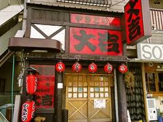 やきとり大吉 石橋店の雰囲気2