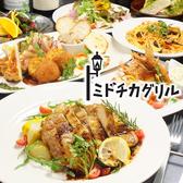 ミドチカグリル 大阪のグルメ