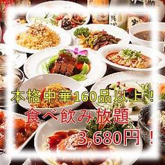 龍記 大崎店の写真