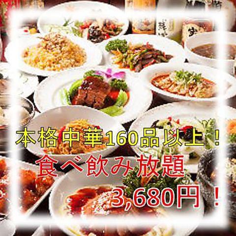大人気の162種料理+50種ドリンク食べ飲み放題!!2時間3680円(税抜)~