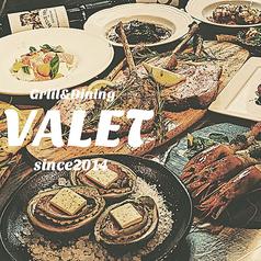 GRILL&Dining VALETの写真