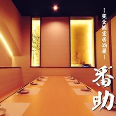 番助 四日市駅前店イメージ