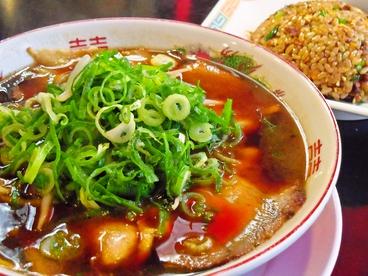 新福菜館 今治店のおすすめ料理1