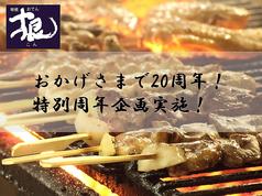 根 南郷7丁目店のおすすめ料理1
