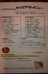 ウエスタンキッチンのおすすめ料理1