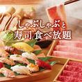 しゃぶしゃぶと寿司を一緒にお楽しみいただけます。