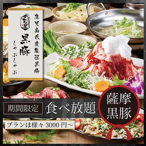 《和牛寿司!枕崎カツオの藁焼き!鹿児島尽くし!》黒豚しゃぶしゃぶ食べ放題2時間3000円