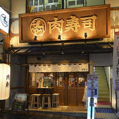 門前仲町 肉寿司の外観1