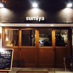 SUMIYA 神保町の写真