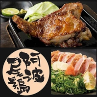 2大人気!!名物阿波尾鶏一本焼&阿波尾鶏のタタキ