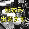 朝から夜までずーっと開いてるので、昼飲みにも最適!西中島、新大阪エリアで昼から飲むならKISHで決まり!昼から 呑める ビアホール はここ♪