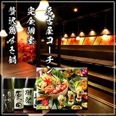 地鶏個室居酒屋 近藤 五反田店