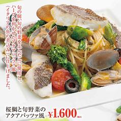 桜鯛と旬野菜のアクアパッツア風