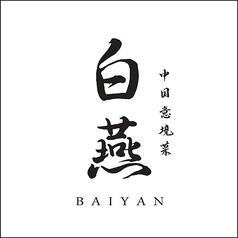中国意境菜 白燕 バイエンの写真