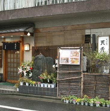 天ぷら 天秀 新宿の雰囲気1