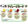 牛味蔵 ぎゅうみくら 横浜東口 アソビルのおすすめポイント2