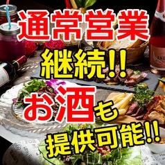 肉バル NIKUMARU 天神大名店の写真