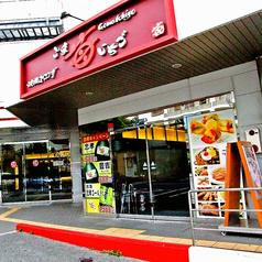 沖縄ダイニングごま苺 南風原店の外観1