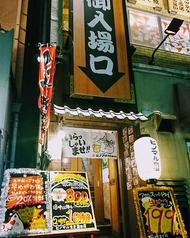 ヒノマル食堂 蒲田店の写真