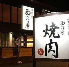 焼肉 西の屋 横浜町田の外観1