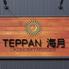 TEPPAN 海月のロゴ