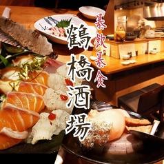 暴飲暴食 鶴橋酒場のおすすめ料理1