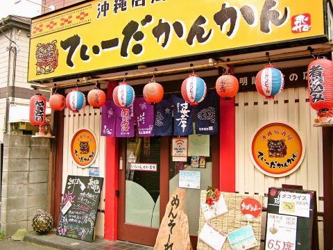 飛田給駅0分!路地を一本入ると現れる…素敵な一軒家沖縄居酒屋『てぃーだかんかん』