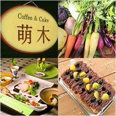 Cafe 萌木の写真