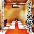 九州料理 もつ鍋 焼き鳥 焼きの地鶏屋 船橋店のロゴ