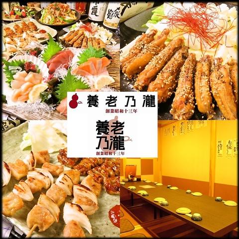 養老乃瀧 倉敷店