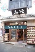 浅草 花月堂 雷門店の雰囲気3