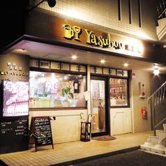 鉄板居酒屋 Yasubouの写真