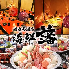 個室居酒屋 海鮮 藩 西中島店イメージ