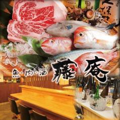魚 肉 酒 藤庵の写真