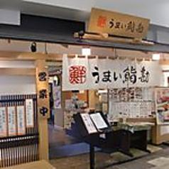 うまい鮨勘 宇都宮ベルモール支店の写真