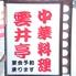 雲井亭 本店のロゴ