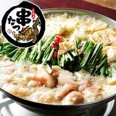 串たつ 名古屋駅西口店のおすすめ料理3