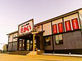 炭火焼肉屋さかい 小牧北外山店の詳細
