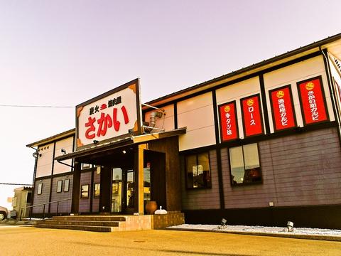 炭火焼肉屋さかい 小牧北外山店
