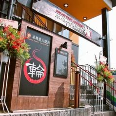 本格炭火焼肉 輪 泉北2号線店の雰囲気1
