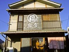 丸福 松阪の写真