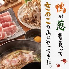 温野菜 田町三田口店の写真