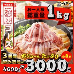 かまどか 渋谷店のおすすめ料理1