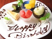 誕生日や記念日に♪メッセージプレートサービス